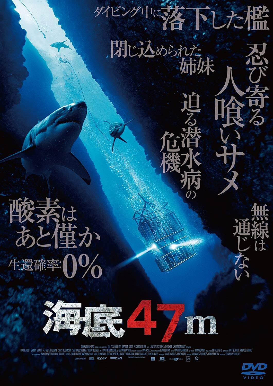 海底47mサムネイル