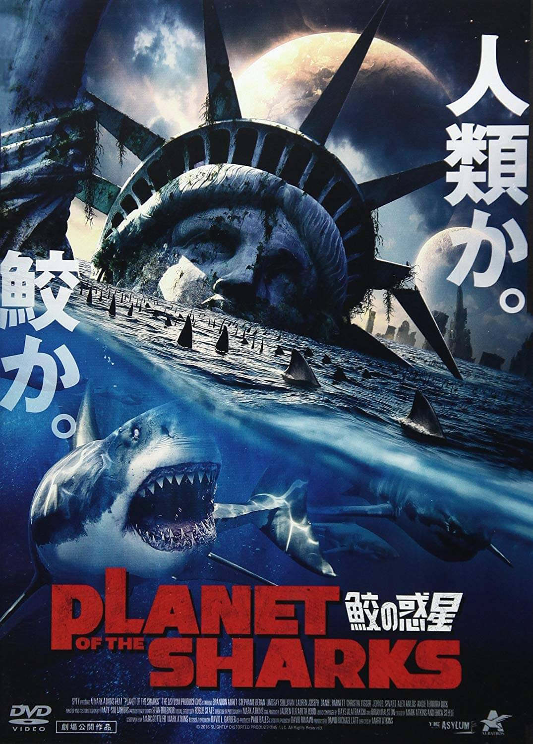 PLANET OF THE SHARKS 鮫の惑星サムネイル