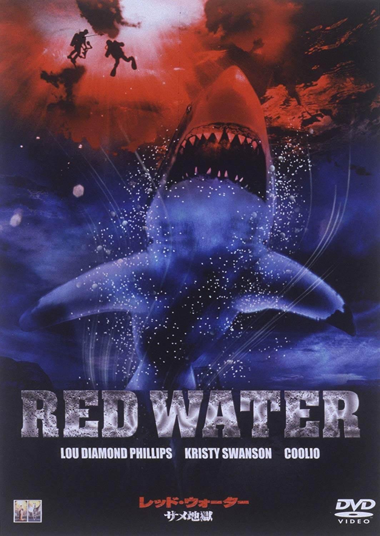 レッド・ウォーター サメ地獄サムネイル